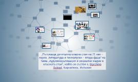 """Мобилност по Европейска програма """"Eразъм+"""", КД1, """"Пътуваща д"""