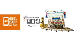 190423-김포노인종합복지관 웰다잉 1회기
