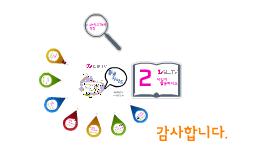 IPTV활용 교육서비스 연수 자료
