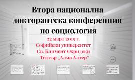 Втора национална докторантска конференция по социология