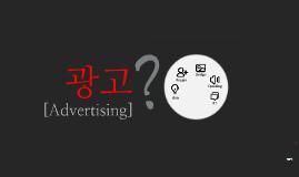 광고,그리고 생각