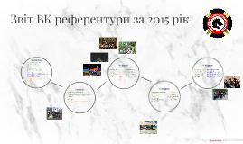 Copy of Звіт ВК референтури за 2015 рік