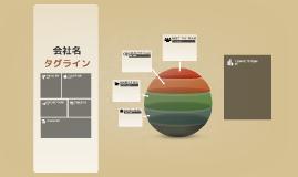 Copy of 無料テンプレート:ビジネスピッチ(2)