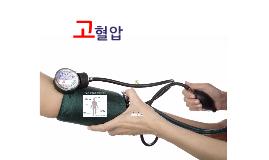 Copy of Copy of Copy of 고혈압