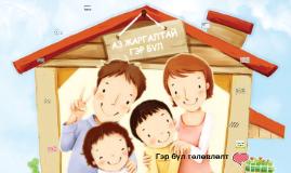 Copy of Гэр бүл төлөвлөлт