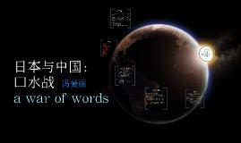日本与中国:口水战