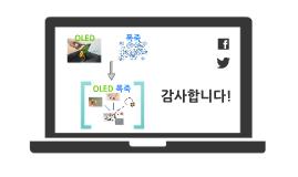 OLED 폭죽 논문
