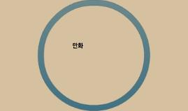 Digital Scrapbook 제작: 우석 전