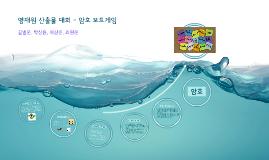 Copy of 영재원 산출물 대회 - 암호 보드게임