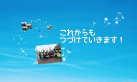 守山高校生による水環境浄化の取り組み
