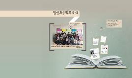 복사본 - 2016철산초_학교공개의날_3월16일