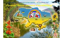 """Проект """"Книга звитяги Євромайдану"""""""