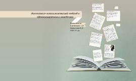 Copy of Конституция