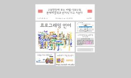 SW교육-강의자료(공유)