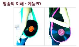 방송의 이해 - 예능PD