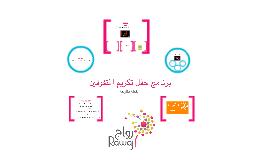 Copy of Rawaj