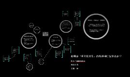 札幌は「多文化共生」の先進地になれるか?