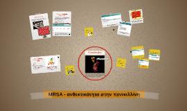 MRSA - ανθεκτικότητα στην πενικιλλίνη