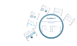 Copy of Αλγόριθμος και Προγραμματισμός 1