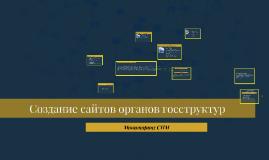 Создание сайтов органов госструктур