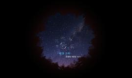 별과 은하