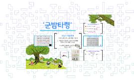 Copy of 군밤타령