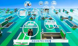 Copy of 조선시대 후궁들에 대하여