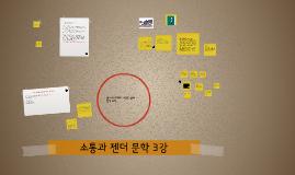 2019-1 소통과 젠더 문학3