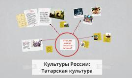 Культуры России: Татарская культура