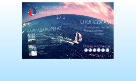 Copy of Российские бизнес-регаты 2012