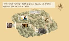 """""""Тунгалаг тамир"""" тамир роман дахь монголын түүхэн  үйл явдлы"""
