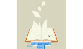 Copy of Αφηγηματικός λόγος