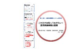 PDF 印刷用 第3回 鹿児島医療情報システム研究会