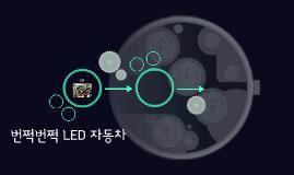 번쩍번쩍 LED 자동차