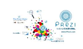 Copy of Prezi(プレジ)の日本語紹介