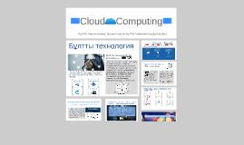 Copy of Cloud Computing - Бұлтты Технологиялар