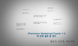 <Premission Marketing>Chapter 1-3에 관한 질문 총 정리