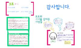 Copy of 창가의 토토