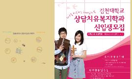김천대학교 상담치유복지학과 학과소개