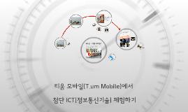 티움 모바일(T.um Mobile)에서 첨단 ICT 체험하기