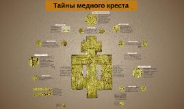 Тайны медного креста