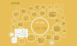 Copy of 음악 교육론