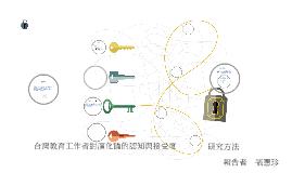 台灣教育工作者對演化論的認知與接受度