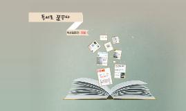 독서로 꿈꾸다