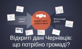 Відкриті дані Чернівців: що потрібно громаді?