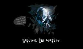 뮤비 콘티 제작