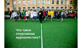 Что такое спортивная журналистика?