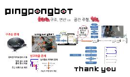 2014정보1팀