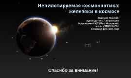 2018-Непилотируемая космонавтика: железяки в космосе