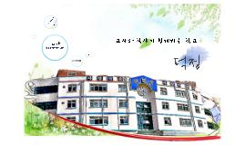 Copy of 학교홍보5